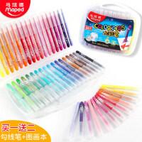马培德水彩笔儿童幼儿园小学生用安全可水洗彩色画笔24色36色套装美术画画彩笔幼儿园涂鸦初学者手绘