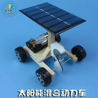 儿童diy手工拼装材料太阳能车小制作科学发明物理steam科技小实验