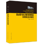 重金属污染土壤的植物修复及其强化技术研究 杨卓、尹凡 吉林人民出版社 9787206107047