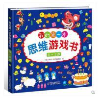 幼儿画报全套4册0~3岁我的第一本思维游戏书1-2-3-4-5-6岁幼儿学前培养教育专注力儿童书籍童书5分钟逻辑思维游戏