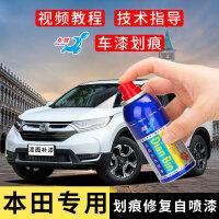 本田CR-V新思域UR-V杰德塔夫绸白色汽车补漆笔划痕修复自喷漆套装金属锈漆喷漆罐