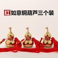 铜欣祥铜葫芦挂件家居装饰品创意开口葫芦工艺品饰品礼品摆件