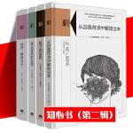 知心书 第二辑 套装4册 从自我苛求中解放出来+医治受伤的自信+疯子的自由+你好焦虑分子 心理学书籍