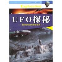 【JP】中小学生阅读系列之探索未知的神秘世界――UFO探秘 王辉著 东北师范大学出版社 9787560279961
