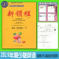 2019秋 新领程丛书 新领程小学英语4年级上 湘少版XS四年级英语上册新领程 附带测试卷