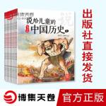 【正版图书】说给儿童的中国历史全套9册 写给儿童的中国历史作者陈卫平 儿童文学中华上下五千年历史百科全书小学生幼儿园