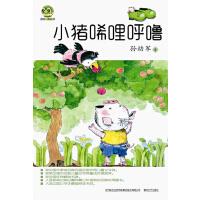 小猪唏哩呼噜(儿童文学经典版)