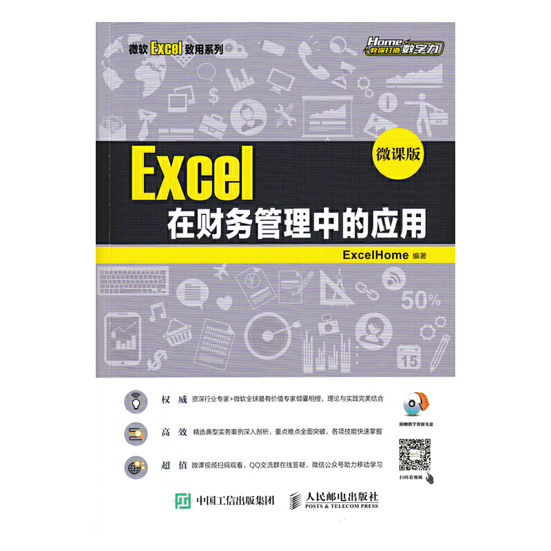 Excel在财务管理中的应用 微课版 高效工作