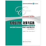 宏观经济学:政策与实践(英文版・第二版)