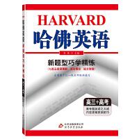 哈佛英语新题型巧学精练 高三+高考(适用于2022)