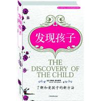 发现孩子(蒙台梭利幼儿教育系列)