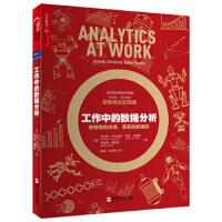 工作中的数据分析 / 企业管理与培训 浙江人民出版社
