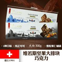 【临期】瑞士进口Villars大排块巧克力50% 33%纯可可脂坚果仁巧克力块300g