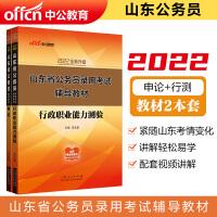 中公教育2020山东省公务员考试用书申论行政职业能力测验教材 2本套A类B类C类通用教材行测