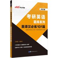 中公教育2019考研英语 考研英语一历年真题 考研英语词汇 题库系列英译汉必练101篇
