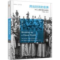 跨出封闭的世界:长江上游区域社会研究(1644-1911)(第三版)/王笛 著中国社会史研究的经典著作 北京大学出版社