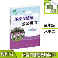 体育与健康教师用书 水平二 3年级 义务教育教科书 杨文轩 科学出版社 龙门书局 97875088