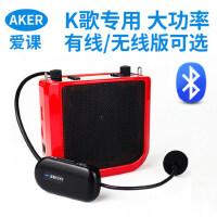AKER/爱课蓝牙无线小蜜蜂扩音机便携式音响播放器麦克风耳麦扩音器教师用喊话器喇叭扬声器叫卖机录音机