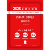 内科学(中级)模拟试卷 2020版