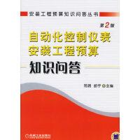 自动化控制仪表安装工程预算知识问答(第2版)