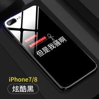 iphone7plus手机壳情侣创意文字苹果6splus钢化玻璃保护套8plus个性趣味苹果6网红新 苹果7/8 黑色