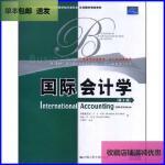 【二手旧书8成新】{包邮}国际会计学 /任明川、弗雷德里克・D・S