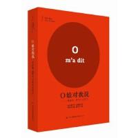 【正版新书】O娘对我说 [法]蕾吉娜・德福日 吉林出版集团有限责任公司 9787553401102