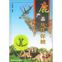 【正版新书】鹿产品及其保健 越世臻 中国农业出版社 9787109069183