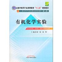 """有机化学实验--全国中医药行业高等教育""""十二五""""规划教材(第九版)"""