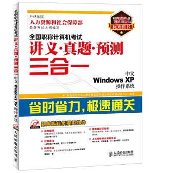 全国职称计算机考试讲义真题预测三合一——中文WindowsXP操作系统