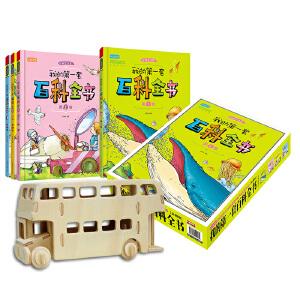 我的第一套百科全书 小学生科普阅读(套装全4册 礼盒附赠3D木质立体拼图一套)