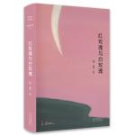 张爱玲全集02:红玫瑰与白玫瑰(精装典藏版)