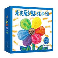 麦克彩虹绘本馆(共11册)彩虹色的花/月亮的味道/哈哈哈/好困好困的蛇/小小的蛇大大的梦
