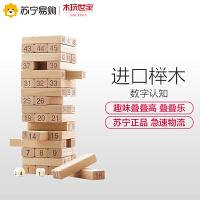 木玩世家层层叠抽积木叠叠乐亲子桌游