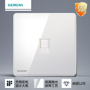 西门子睿致系列正品开关插座面板一位电话插座面板 86型墙壁插座