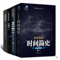 我的简史科普读物时间简史史蒂芬霍金果壳中的宇宙霍金大设计霍金书籍全套天文宇宙星空霍金三部曲天文学自然科学宇宙原版正版