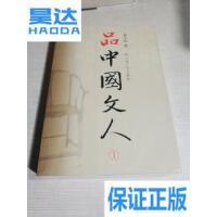 【二手9成新】品中国文人 1(一版一印) /刘小川 上海文艺出版社