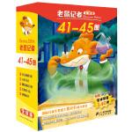【赠同款笔记本】老鼠记者全球版礼盒装第9辑41-45册共5本 6-7-8-9-12岁小学生一二三四年级课外阅读图书籍儿