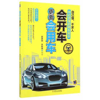 会开车更要会用车 第2版 赵英勋,宋新德 机械工业出版社 正版书籍.好评联系客服优惠.谢谢.