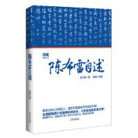 【新书店正版】陈布雷自述陈布雷,博瀚 整理9787507538649华文出版社