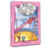 非常小公主:快乐的大脚丫 (意)比爱丽丝马西尼,(意)桂西阿迪尼 绘,田时林出版社 9787544716994