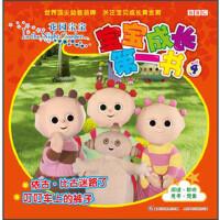花园宝宝宝宝成长第一书4