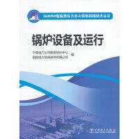 350MW超临界压力空冷供热机组技术丛书 锅炉设备及运行
