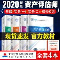 【官方教材 正版预售】2020新版 资产评估师考试用书2020官方 注册资产评估师教材 2019 全套4本 资产评估实