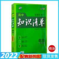 2020版曲一线高中政治知识清单 第7次修订全彩版
