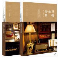 旧物是好物-单纯的美好 年少的欢喜 套装共2册 红肚兜儿 生活可以如此美好 中国现当代文学书籍 散文随笔 畅销集80后