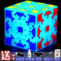 zucbe 3D立体齿轮魔方异形三阶齿轮 送复原教程 益智玩具