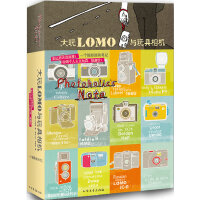 【旧书二手书正版8成新】《大玩LOMO与玩具相机》( 王家卫、杨幂等名人都在玩的新摄影美学) (韩)朴相姬 北方文艺出版社 9787531727521