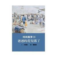 现货台版 林海音《城南�f事Ⅲ:爸爸的花�郝淞恕�
