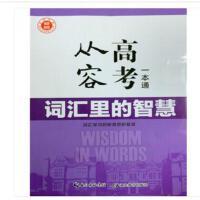 华师 从容高考一本通 高考英语训练 词汇里的智慧 高考